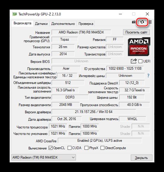 Обновить свойства видеокарты в GPU-Z