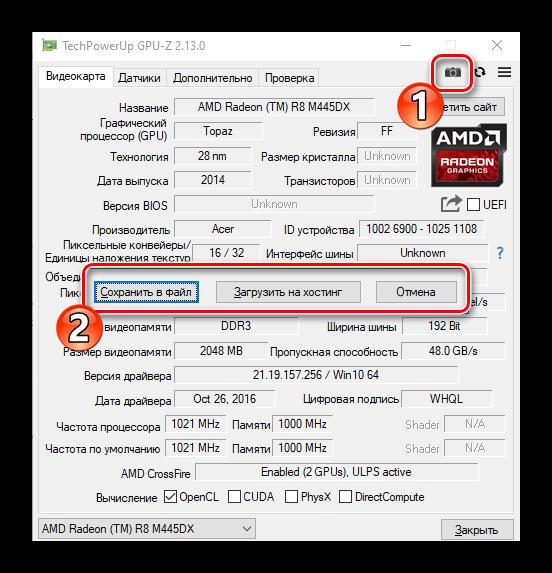 Сделать скриншот в GPU-Z