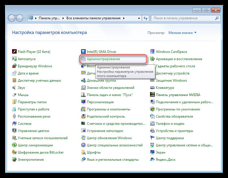 Апплет Администрирование в панели управления Windows