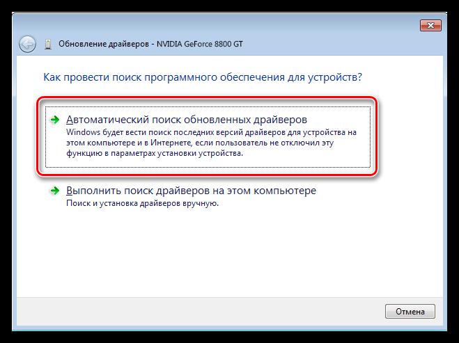 Настройка автоматического поиска актуальных драйверов для видеокарты в Диспетчере устройств Windows