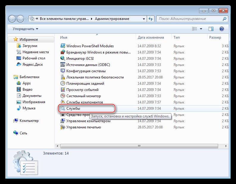 Оснастка Службы в разделе Администрирование панели управления Windows