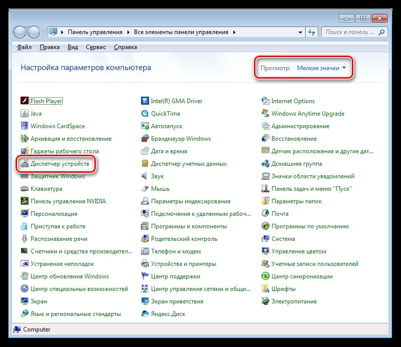 Переход в Диспетчер устройств из Панели управления Windows