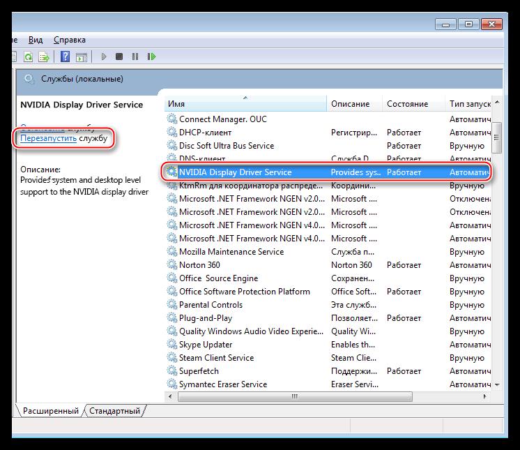 Перезапуск сервиса Nvidia в остнастке Службы в разделе Администрирование Панели управления Windows