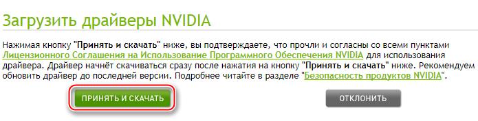 Подтверждение лицензионного соглашения при загрузке актуального драйвера на официальном сайте Nvidia