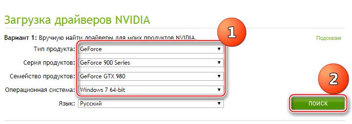 Поиск актуального драйвера на странице загрузки официального сайта Nvidia
