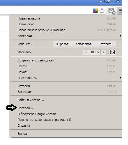 не отображаются картинки в браузере Google Chrome - фото 9
