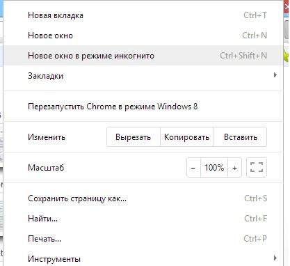Режим Инкогнито в Google Chrome.