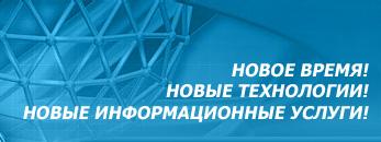 Парма-Информ передала абонентов Ростелекому.