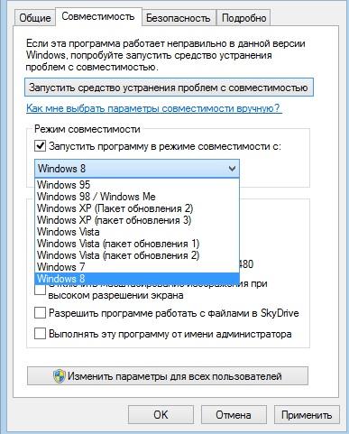 Совместимость старых игр с windows 7