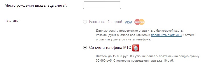 оплатить кредит онлайн с банковской карты