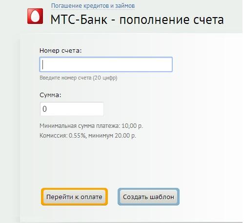 Мтс банк способы погашения кредита