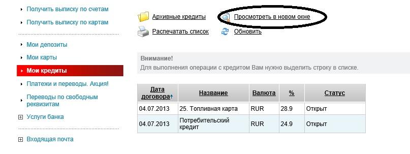 Проверить кредит мтс банка через интернет кредиты смоленск без справок