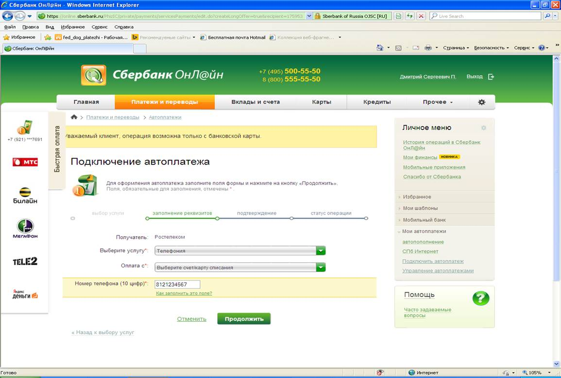 инструкция подключения сбербанк online инструкция подключения сбербанк онлайн