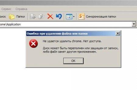 Не запускается Chrome. Нет доступа, либо файл занят другим приложением.