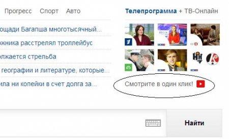 Спутник - новый поисковик от Ростелекома