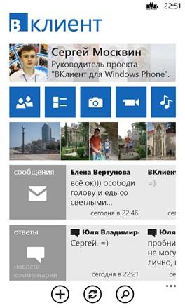 Обзор мобильных приложений для Вконтакте на Windows Phone 8