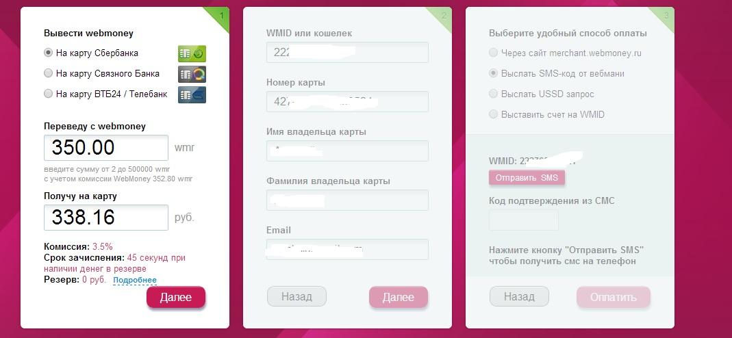 как перевести деньги с карты сбербанка на вебмани через смс