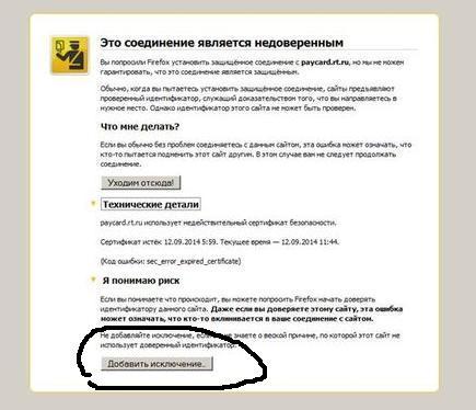 Проблемы с доступом в личный кабинет (ЕЛК) Ростелекома