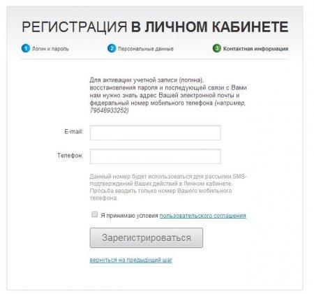 Пошаговая регистрация в личном кабинете Ростелекома