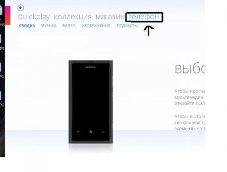 Zune не видит телефон. Разбираемся с Nokia Lumia.