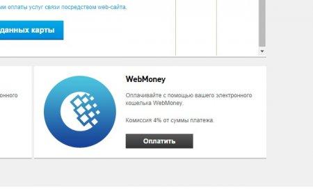 Ростелеком - оплата через Web-money