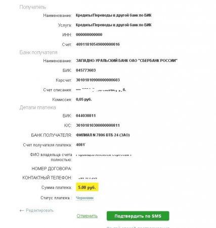 Как оплатить кредит ВТБ 24 онлайн?
