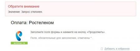Получатель зарегистрирован в другом регионе оплаты. Ошибка в Сбербанк онлайн