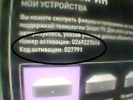 Мультискрин IP-TV от Ростелекома. Смотрим цифровое телевидение на планшете и iPad.