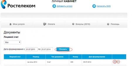 Личный кабинет Ростелеком. Как присоединить (добавить) услугу, как взять обещанный платеж, как посмотреть счет?
