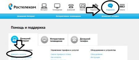 Как сделать тест скорости на сайте Ростелеком (RT.ru). Альтернатива спидтесту