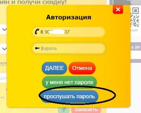 Как заказать такси в Сыктывкаре онлайн?