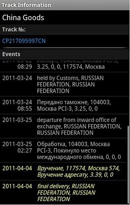 Приложения для смартфона на Android - трекер посылок, отключение звонков и другое