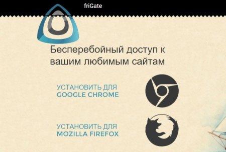 Google Chome - полезные расширения для анонимности.