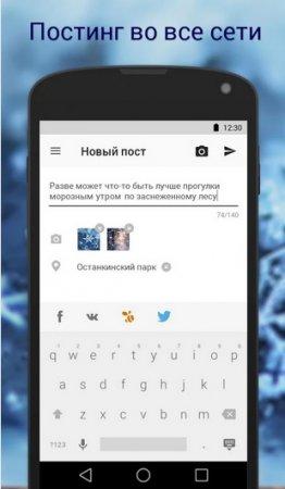 Социальные приложения для Android