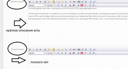 DLE не видит полную новость при редактировании