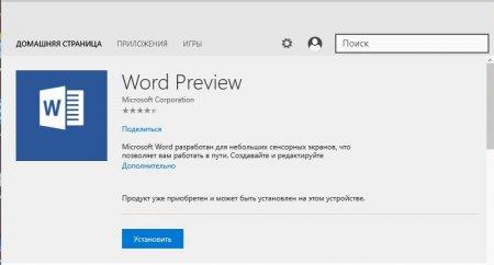 Новый Microsoft Office для Windows 10 можно скачать уже сейчас!