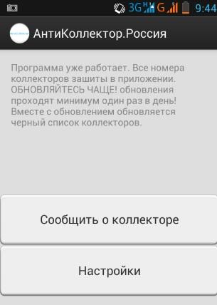 Чем заблокировать звонки и SMS на Android?