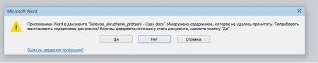 Unspecified Error в Word. Проблемы с содержимым. Как исправить?