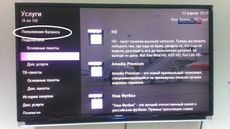 Оплатить услуги интернета и IP-TV можно через приставку (STB)
