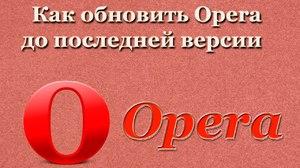 Как обновить Opera до последней версии