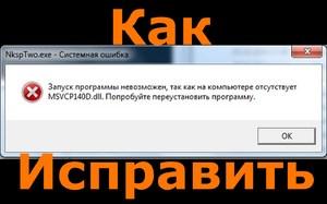 grim dawn msvcp140.dll ошибка