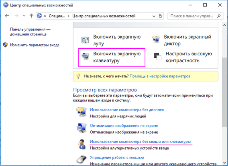 Активация экранной клавиатуры в Windows