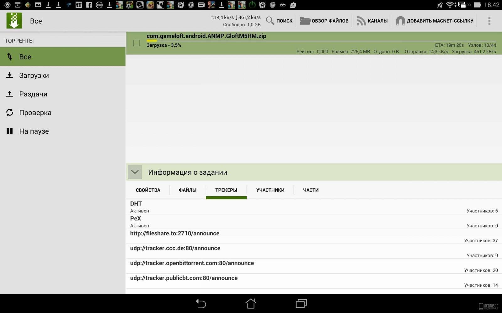 Загрузка файла в торрент клиенте