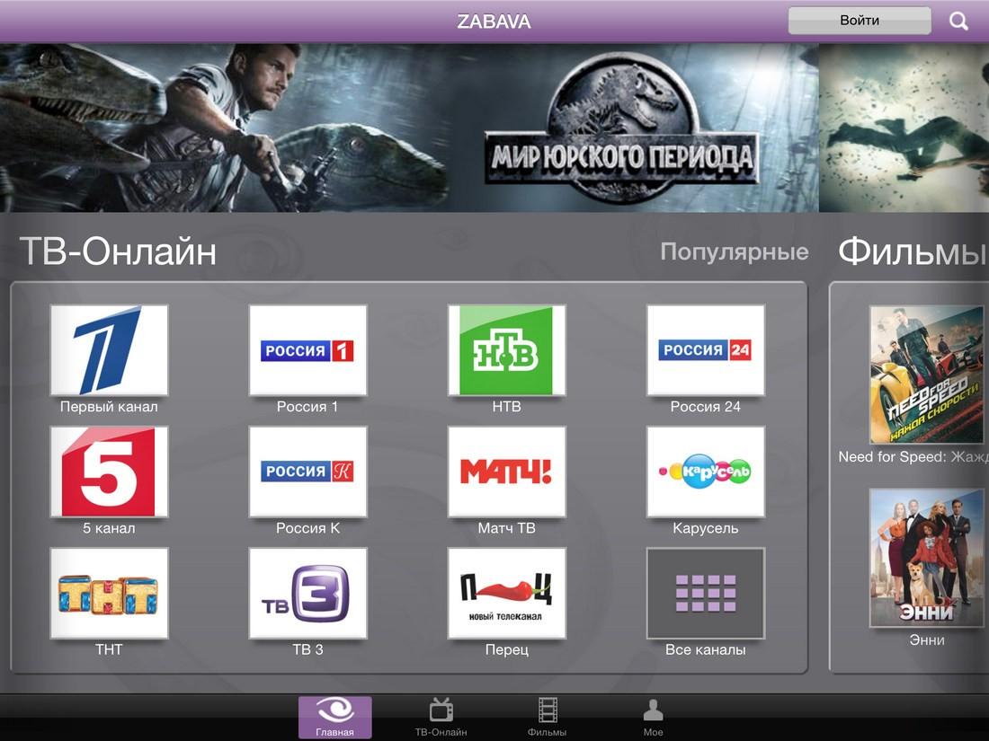 Пошаговая инструкция бесплатной регистрации услуги \»ТВ Онлайн\» на Zabava.Ru