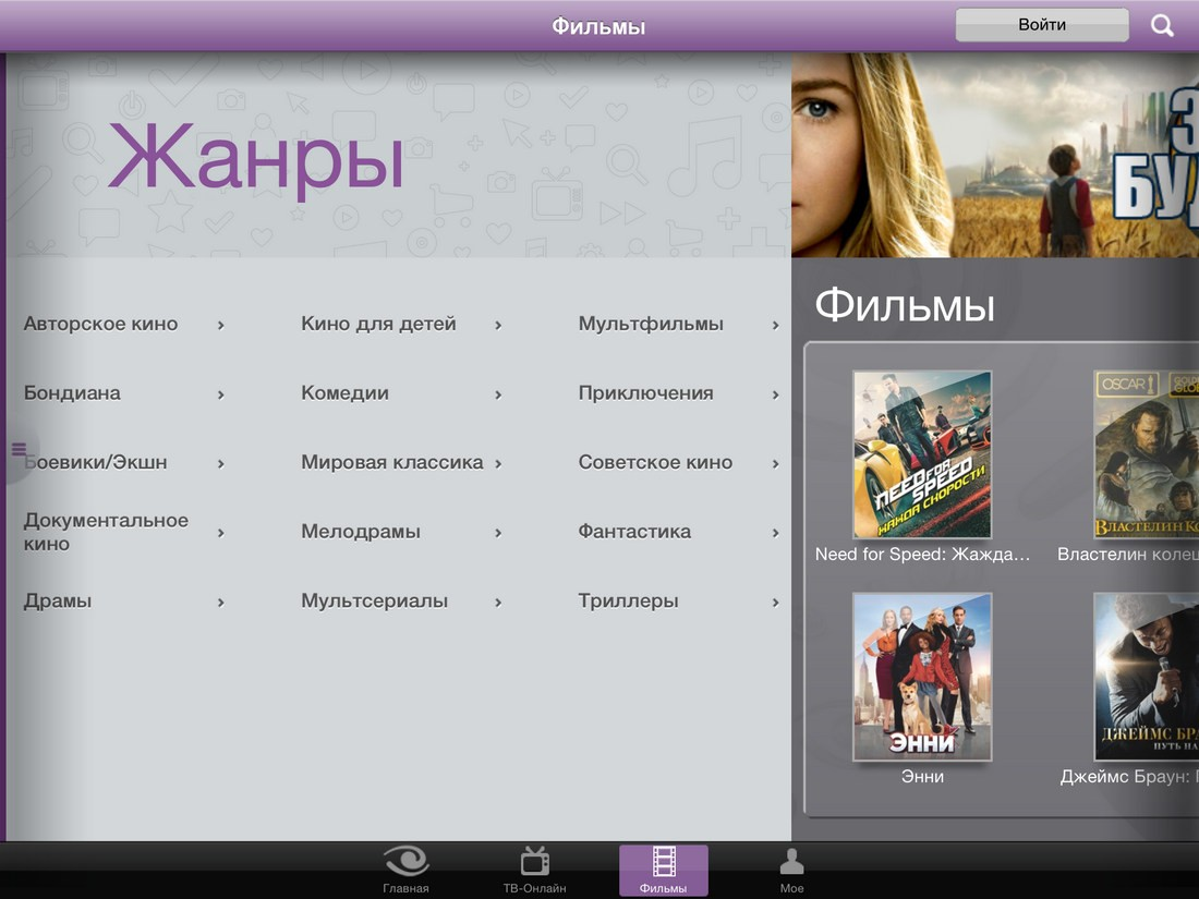 Выбор жанров на ресурсе Zabava.ru