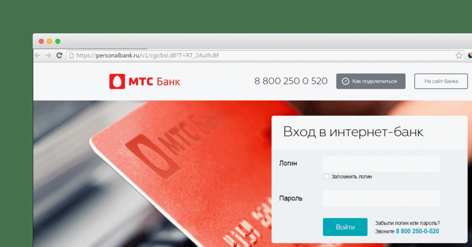 МТС-банк