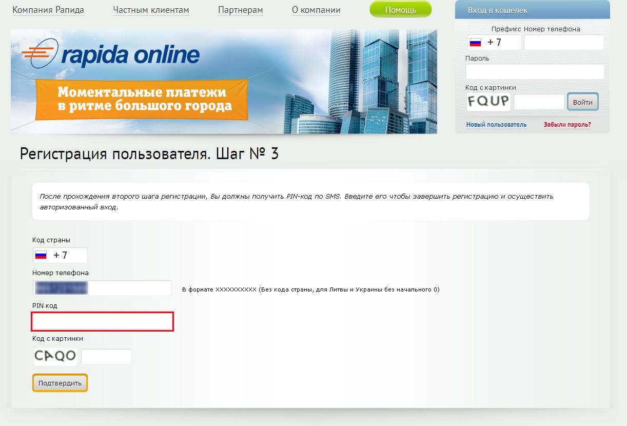 Rapida Online