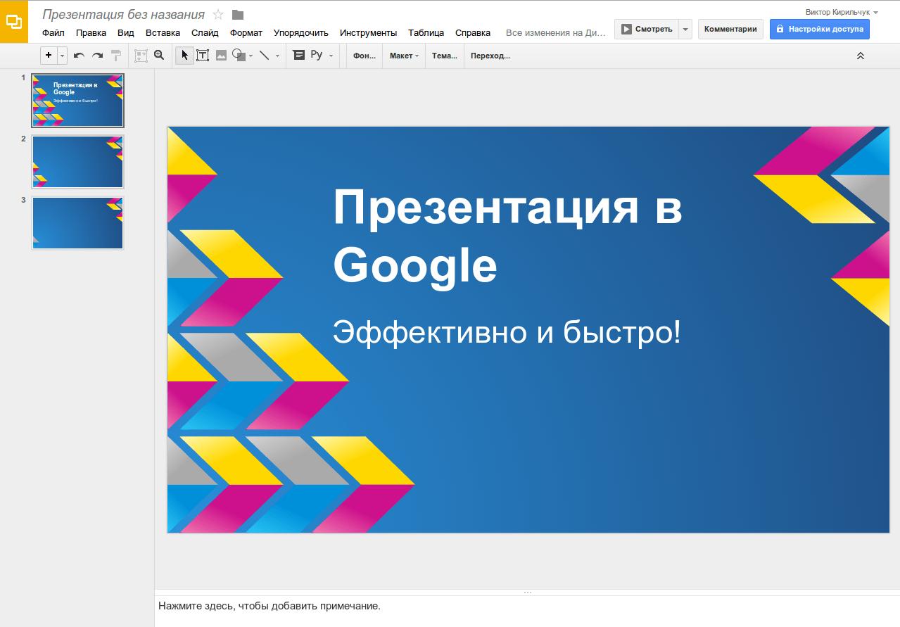 Создание презентации в Google Docs