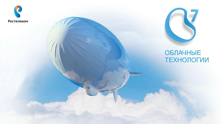 Облачные сервисы Ростелекома (платформа О7)