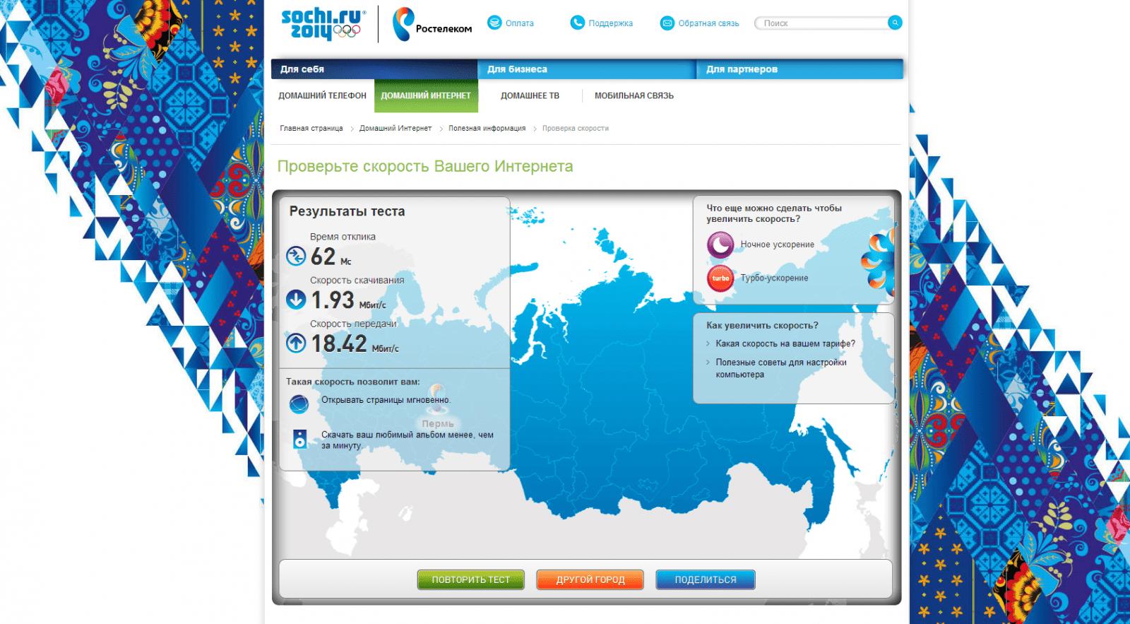 Сервис для тестирования скорости интернета на сайте Ростелеком